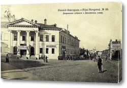 Картина Дворянское собрание и Дворянская улица 1900  –  1916