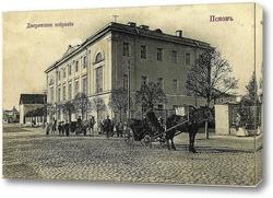 Картина Дворянское собрание 1904  –  1906 ,  Россия,  Псковская область,  Псков