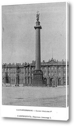 Картина  С.-Петербург. — Колонна Императора Александра I.