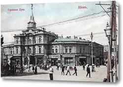 Картина Киевская городская Дума 1876  –  1900