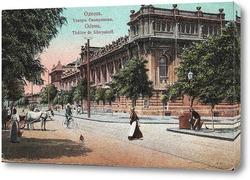 Картина Театр Сибирякова 1905  –  1910 ,  Украина,  Одесская область,  Одесса