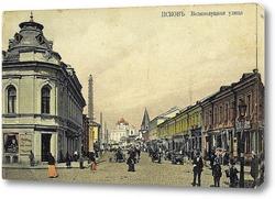 Картина Великолуцкая улица 1900  –  1905 ,  Россия,  Псковская область,  Псков
