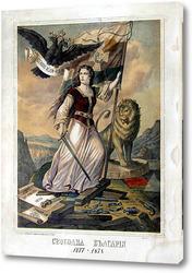 Картина Райна Княгиня Свободна България