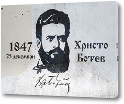 Картина Христо Ботев