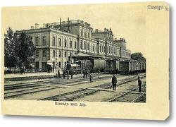 Картина Вокзал железной дороги 1900  –  1907