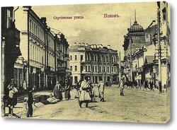 Картина Сергиевская улица 1902  –  1904 ,  Россия,  Псковская область,  Псков