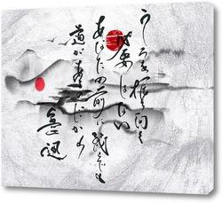 Картина Китайские иероглифы