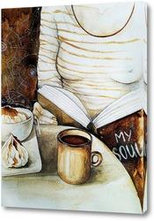 Кофейная душа