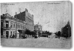 Картина Большой проспект 1914 ,  Россия,  Ростовская область,  Ростов-на-Дону
