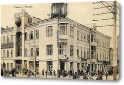 Картина Почта 1909  –  1917 ,  Россия,  Самарская область,  Самара