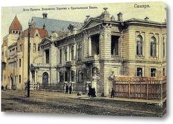 Картина Крестьянский Банк 1911  –  1914 ,  Россия,  Самарская область,  Самара