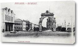 Картина Триумфальная арка у входа на Соборный бульвар 1895 ,  Россия,  Рязанская область,  Рязань