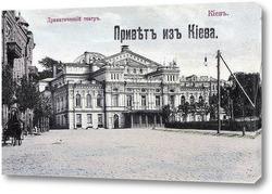 Картина Драматический театр. Привет из Киева