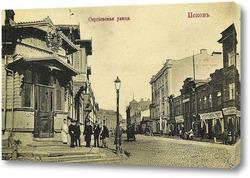 Картина Сергиевская улица 1902  –  1906 ,  Россия,  Псковская область,  Псков