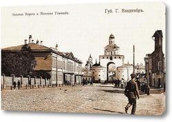 Картина Золотые Ворота и женская гимназия 1900  –  1902