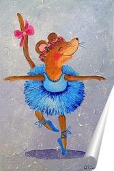 Постер Мышка в танце