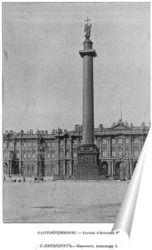 Постер  С.-Петербург. — Колонна Императора Александра I.
