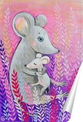 Постер Мышка и мышонок