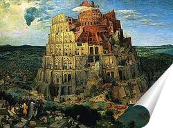 Постер Вавилонская башня