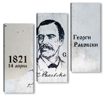 Модульная картина Георги С. Раковски