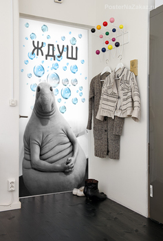 Наклейка Ждун в очереди в душ